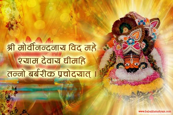 Baba Khatushyam Images HD Latest.jpg