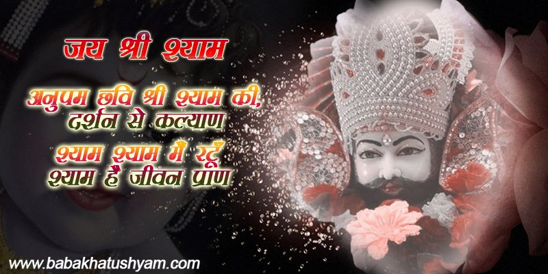 Khatu Shyam Best HD wallapers