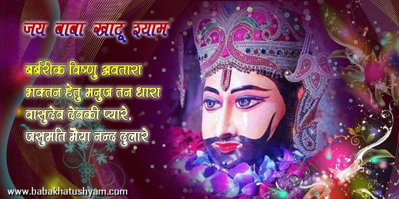 Shyam Baba Ki Photo hd images