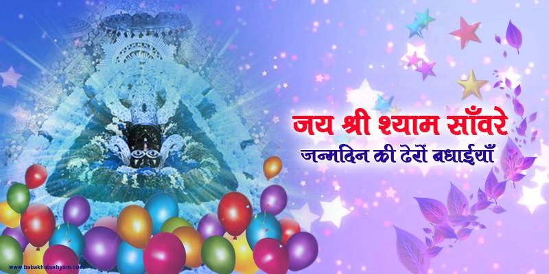 shri khatu shyam ji birthday images