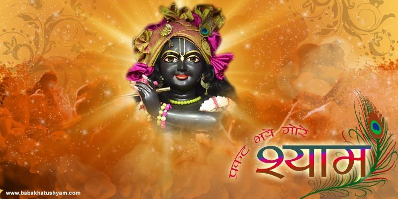 shri khatu shyam baba best hd image