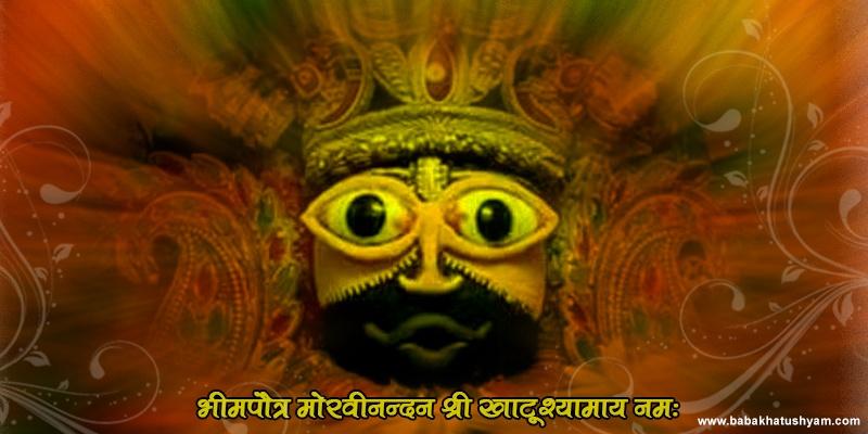 shyam baba khatu wale ji images