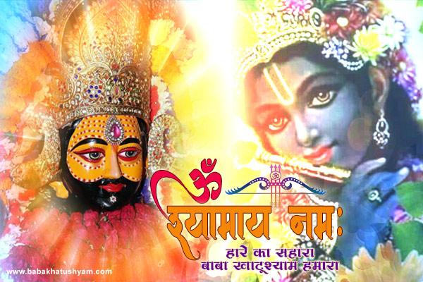 Baba Khatushyam Shyam HD Latest Images