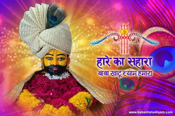 Shyam Baba images