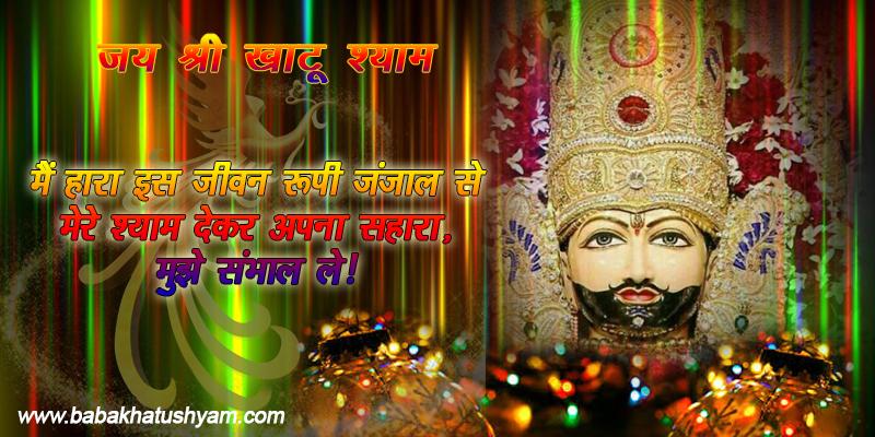 shyam ji image
