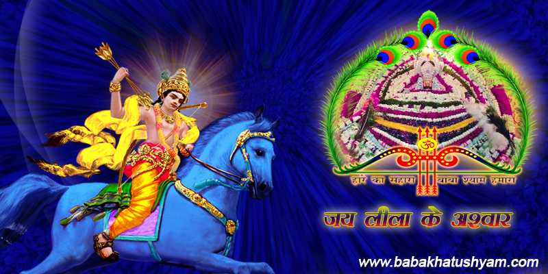 baba shyam hd wallpaper photo