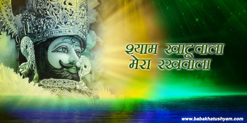 best wallpapers shri khatu shyam ji in hd