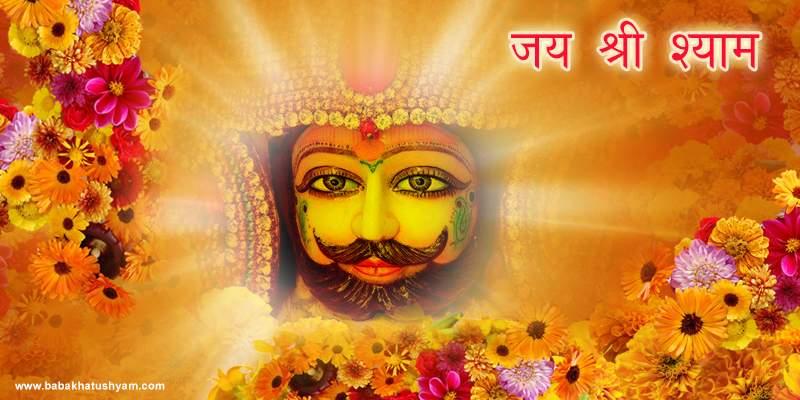 shri khatu shyam ji images
