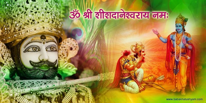 best hd image khatu naresh ji
