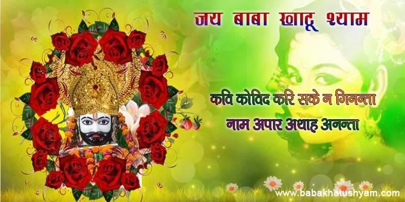 khatu sham image