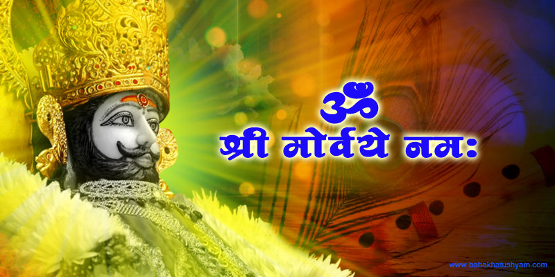Khatushyam wale Lakhdatar Wallpaper