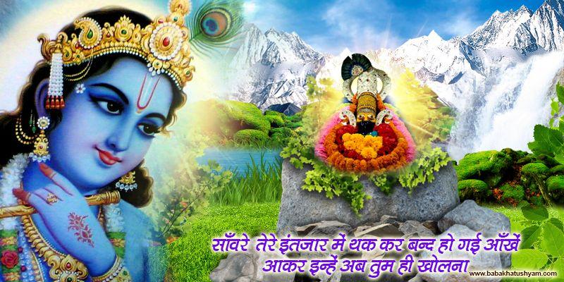 best hd images shri krishna
