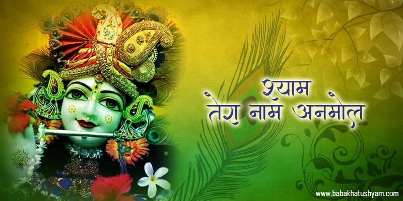 shri shyam ji best wallpaper hd images