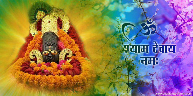 shyam baba image hd me