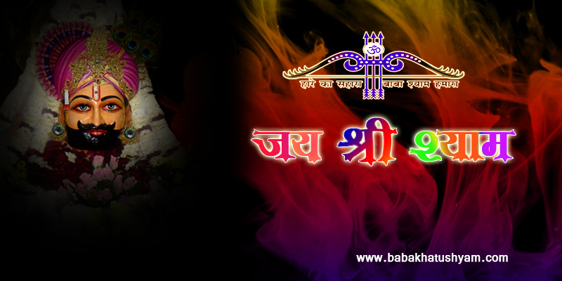 shyam baba hd wallpaper