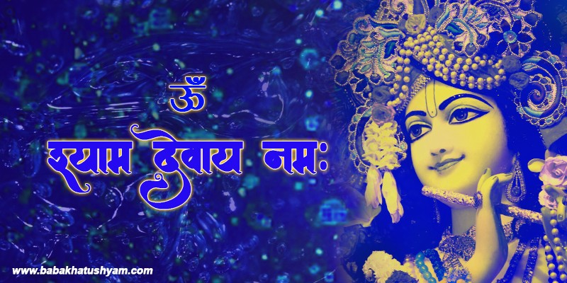shri shyam ji ki wallpaper best