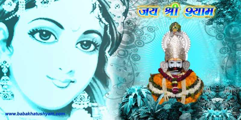 khatu shyam baba ji ki pictures
