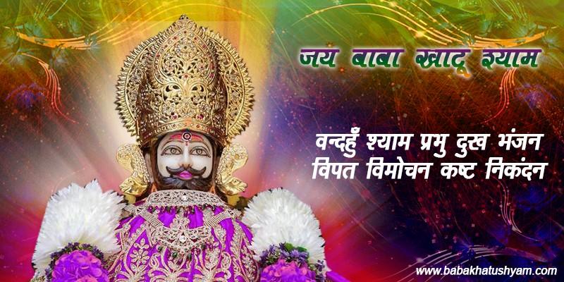 hd picture of khatu shyam baba