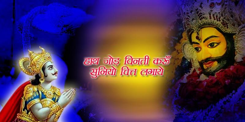 khatu wala shyam ki best picture