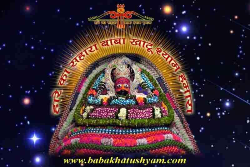 shyam baba image