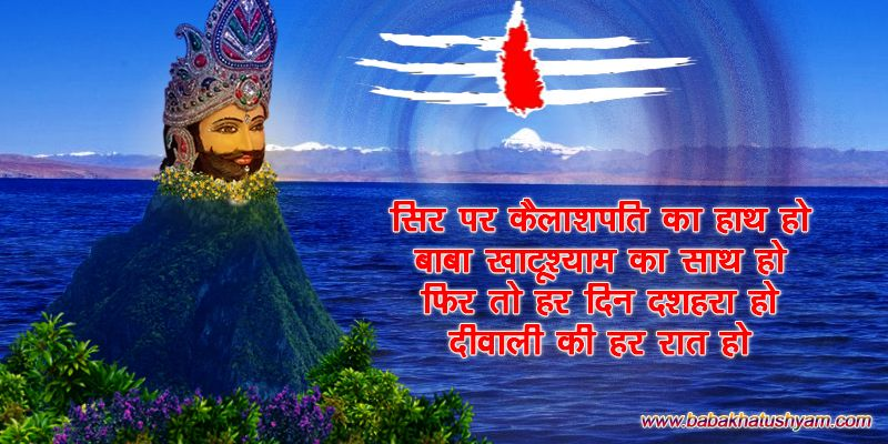 khatushyam baba ki images