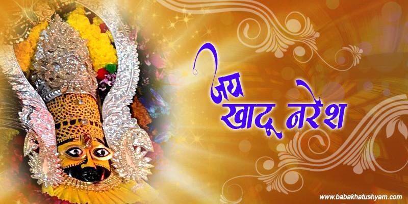 shri khatu shyam baba ki best images and wallpapers
