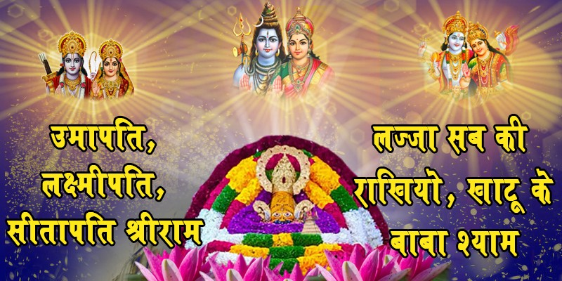 shree babakhatushyam hd wallpapers
