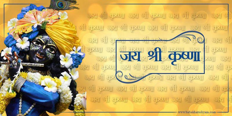 jai shree krishna best hd photo