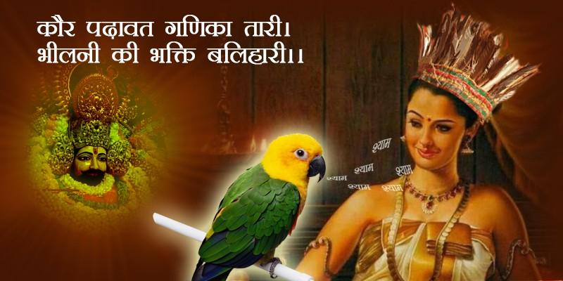 best image shri baba khatu shyam ji ki