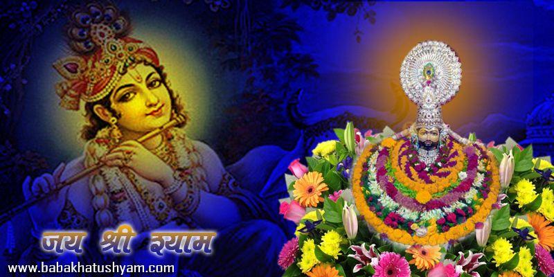 khatushyamji ki photo image