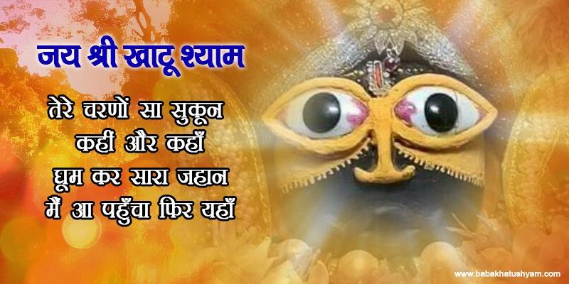 jai ho khatu naresh best images