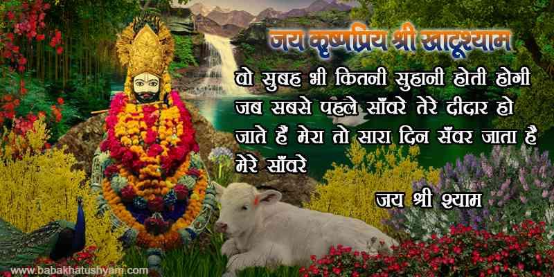 khatu shyam wallpape