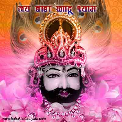 Latest baba khatu shyam ji image