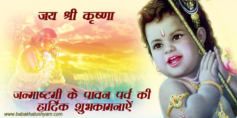 Happy Janmashtami Images Shri Kirshna