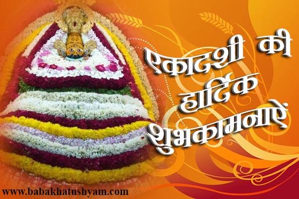 khatu wala shyam photo