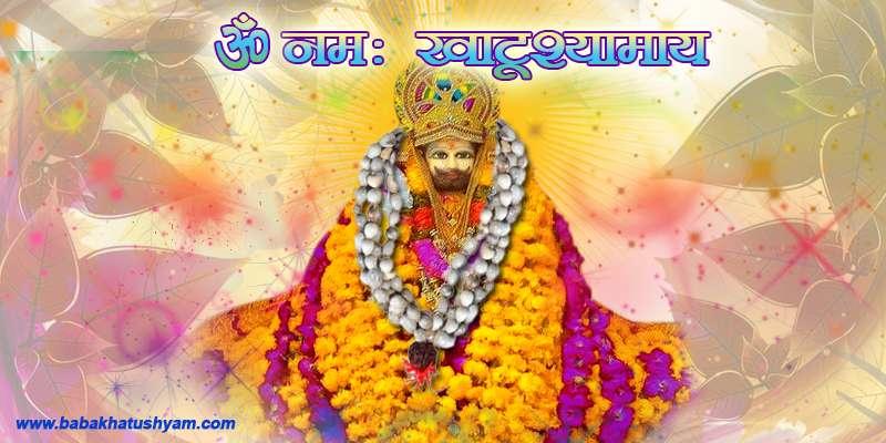 shri khatu shyam wallpaper hd