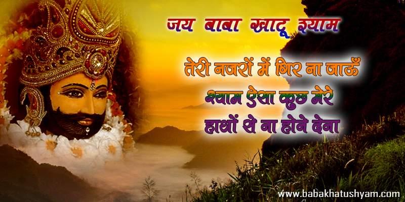 baba khatu shyam hd best image
