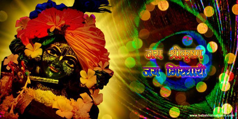 khatu shyamji best photos image