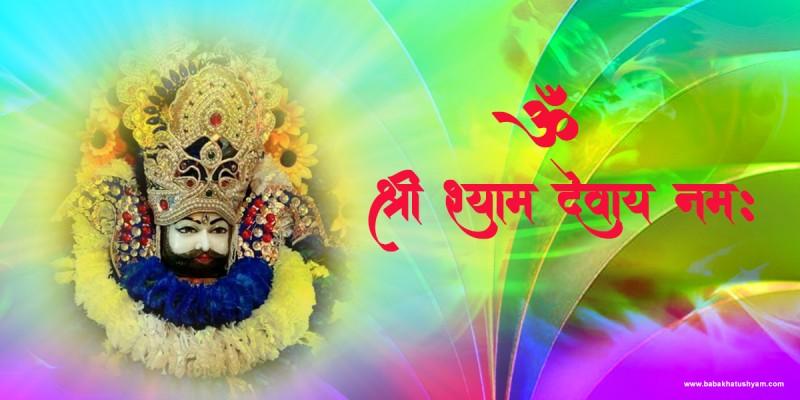 shri shyam devaya nama best images