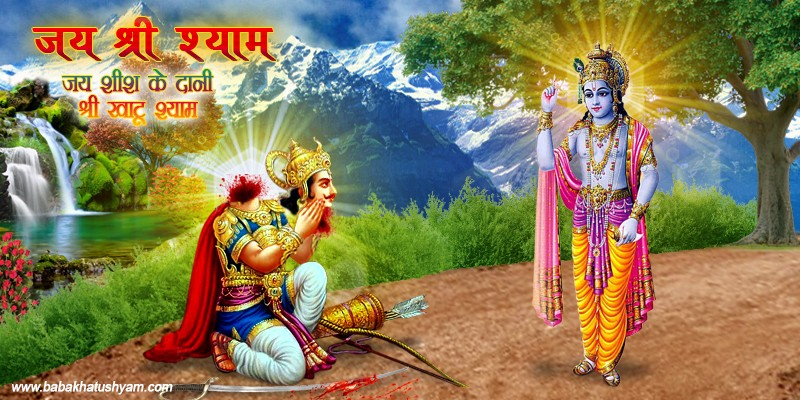 shree baba khatu shyam ji ke wallpapers
