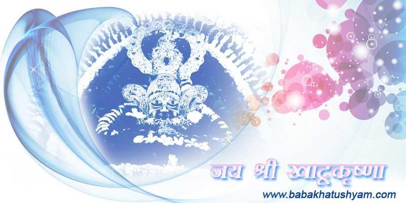 shri khatu shyam ji wallpaper