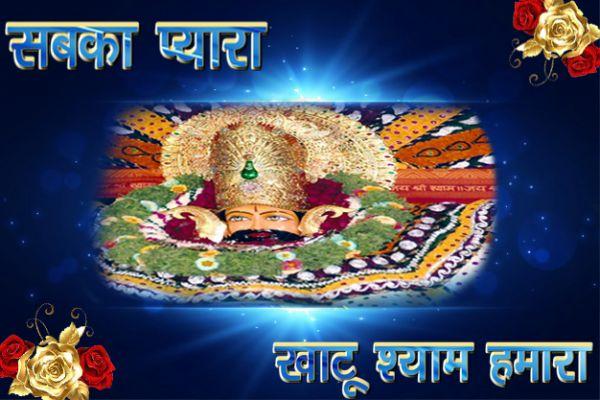 khatu baba latest wallpaper