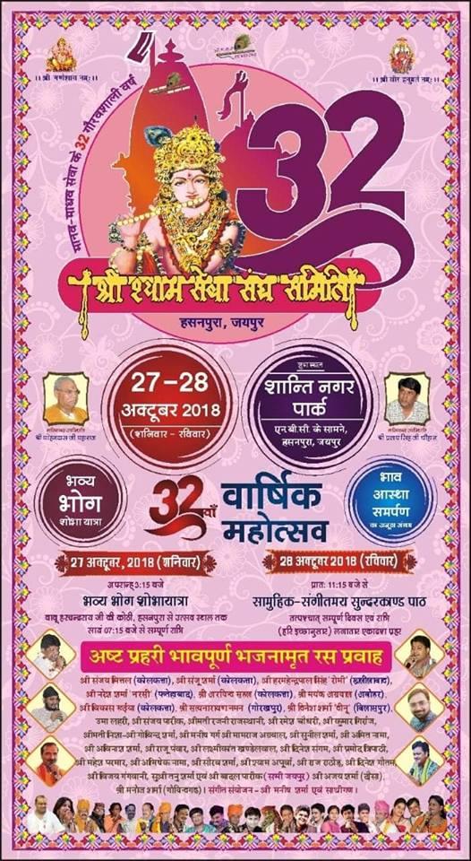 Shri Shyam Seva Sangh Samiti, Hasanpur, Jaipur