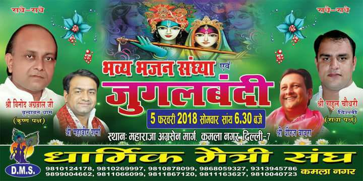 Bhavya Bhajan Sandhya and Jugalbandi (05.02.2018)