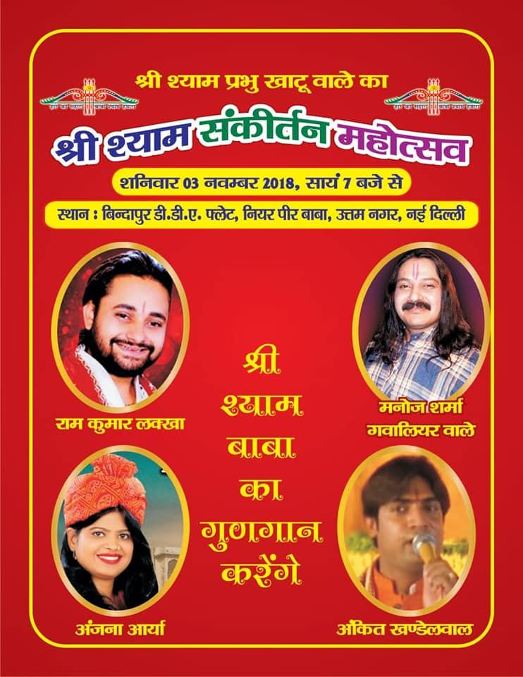 Shri Shyam Sankirtan Mahotsava