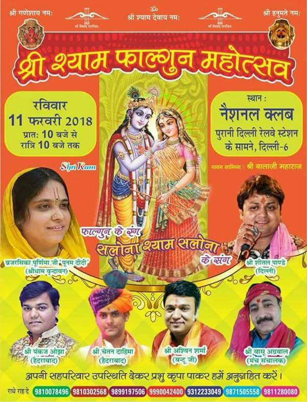Shree Shyam Falgun Mahotsav (11 Feb 2018)