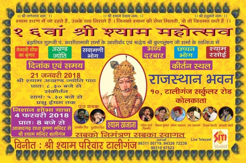 16th Shree Shyam Mahotsava (21.01.2018)