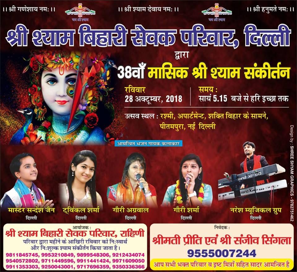 Shri Shyam Bihari Sewak Pariwar