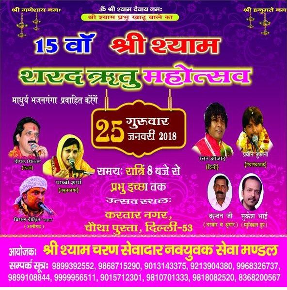 15th Shree Shyam Sharad Ritu Mahotsava