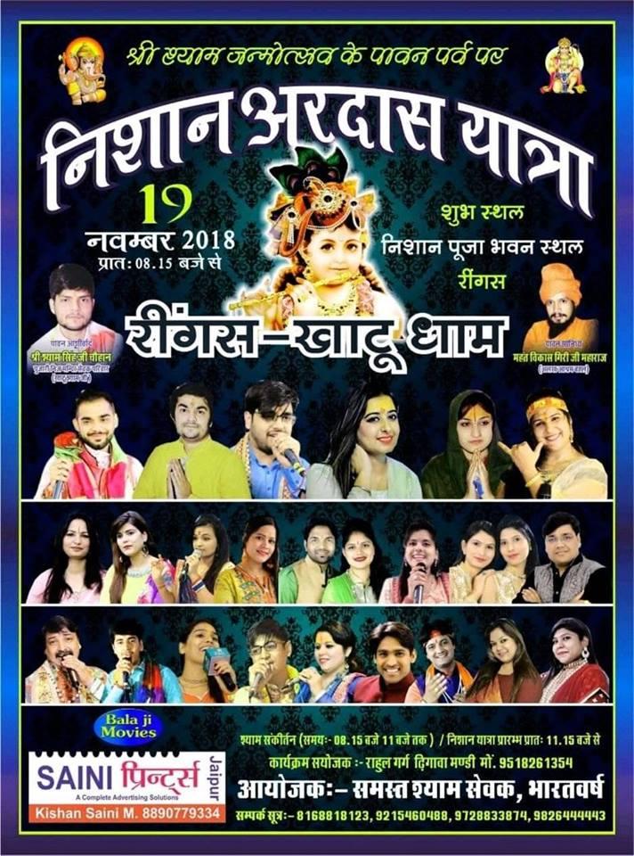 Nishan Ardas Yatra (Bhajan Jagaran Shyam Baba)
